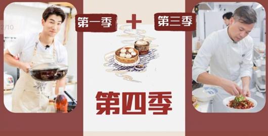 中餐厅第四季国内录制 张亮林大厨厨艺大比拼!