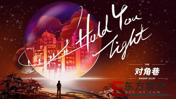 对角巷全新单曲《Hold You Tight》温暖发行:再次见面希望能拥抱你