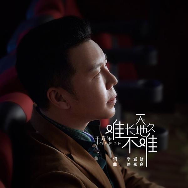 于嘉乐新歌5月20日甜蜜上线 缱绻男声唱出心中天长地久