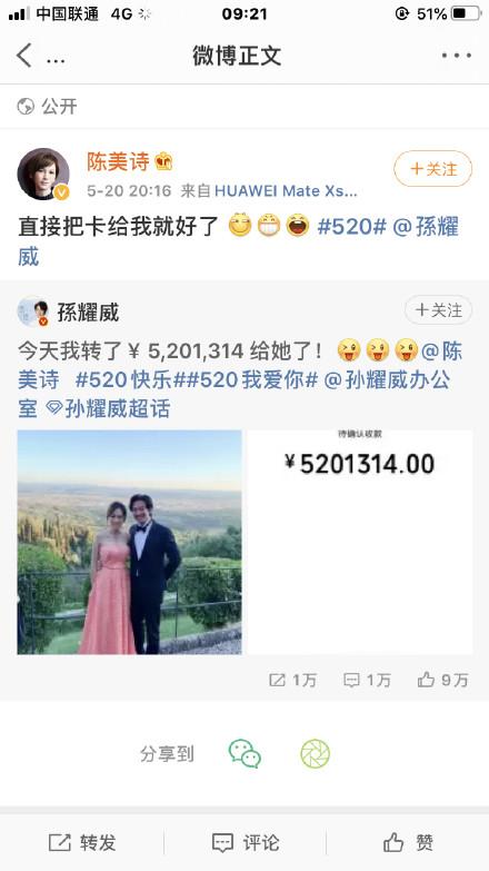 孙耀威给老婆转5201314元 网友:贫穷限制了我的520!