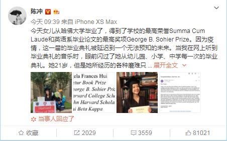 演员陈冲女儿哈佛毕业 获最高荣誉和妈妈一样优秀