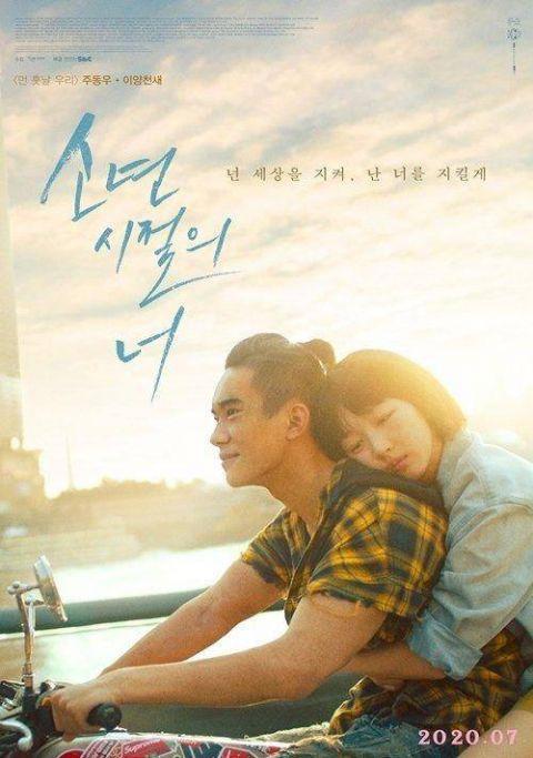 少年的你韩版海报公布 P粗小北手臂打架痕迹磨淡引热议