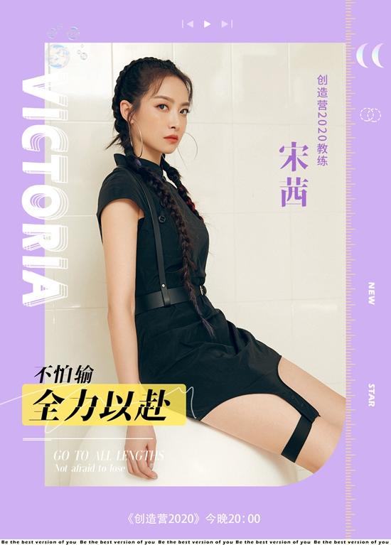 宋茜综艺节目变身时装秀 夏日清新风×暗黑机能风切换自如