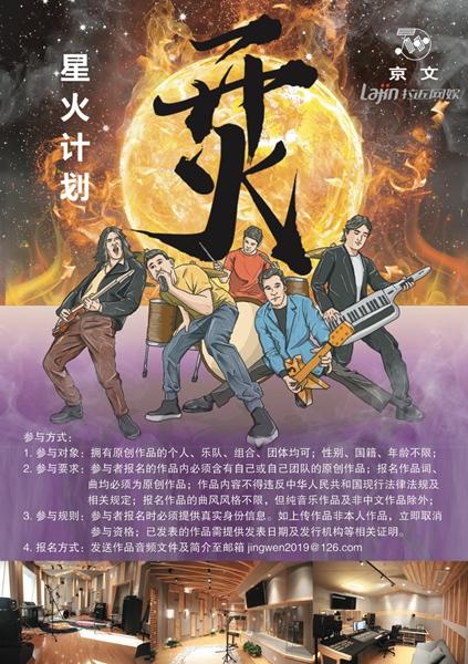 """京文唱片""""烎计划""""为中国原创音乐助力"""