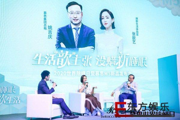 """张歆艺惊喜亮相慕思M5发布会,倡议没螨生活""""歆""""方式"""