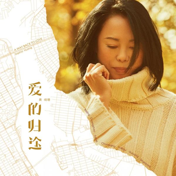 黄绮珊《爱的归途》黑胶专辑正式开启预售