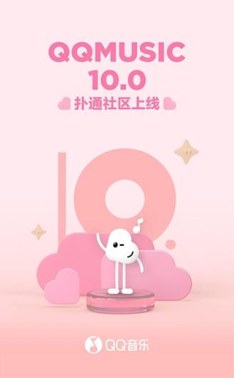 打造年轻一代的专属音娱互动社区,QQ音乐10.0版本今日上线