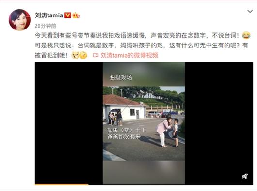 """刘涛回应拍戏时念数字 被疑""""数字小姐""""暗指不敬业!"""