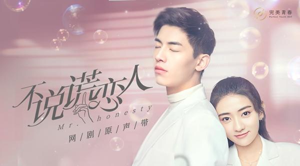 网剧《不说谎恋人》正在热播 音乐原声带正式上线