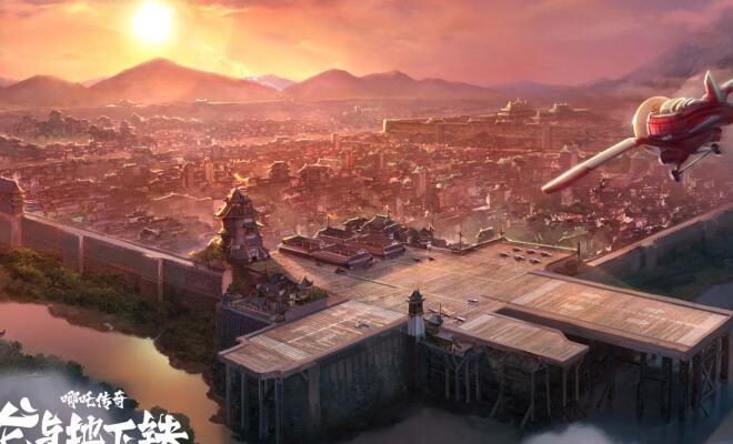 《哪吒传奇·龙与地下铁》概念设计图首曝光 奇幻世界揭开神秘一角