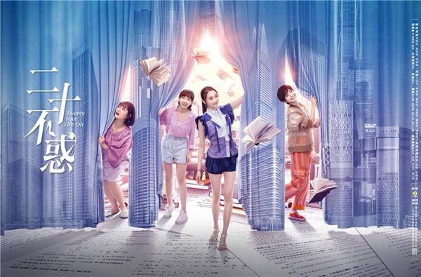 """《二十不惑》首曝主题宣传片 直面二十第一次收获青春""""敢"""""""