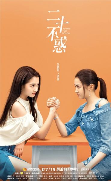 """《二十不惑》今日开播 青春不定义 后浪勇敢""""冲鸭"""""""
