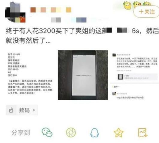 郑爽高价卖旧手机 买家吐槽太坑了!