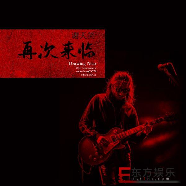 """中国摇滚新教父谢天笑""""再次来临"""" 二十周年自选辑震撼上线"""