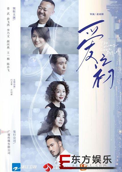 《爱之初》首发全阵容海报定档0720  姜武俞飞鸿无惧爱大胆爱