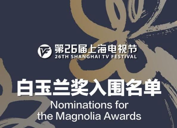 白玉兰入围名单出炉 《安家》《在远方》等将角逐最佳电视剧奖