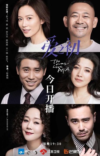 《爱之初》今日开播曝群像海报  俞飞鸿姜武探究新时代女性婚恋观