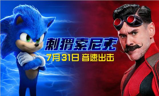 电影《刺猬索尼克》定档7月31日 酷盖回归影院注入非凡嗨爽活力