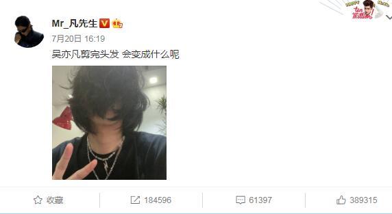 吴亦凡头发该剪了 新剧杀青终于换发型