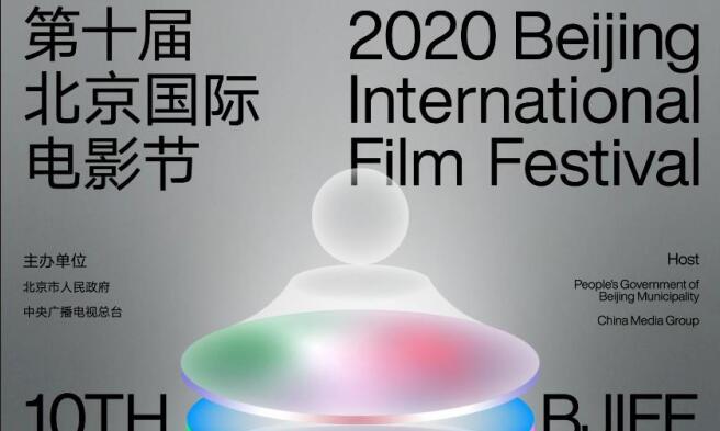第十届北京国际电影节官宣8月22日 邀您共赴电影之约
