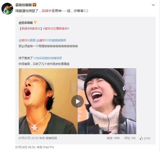 """袁咏仪吐槽吴镇宇""""男神经"""" 吴镇宇直播神还原袁咏仪大笑动作!"""