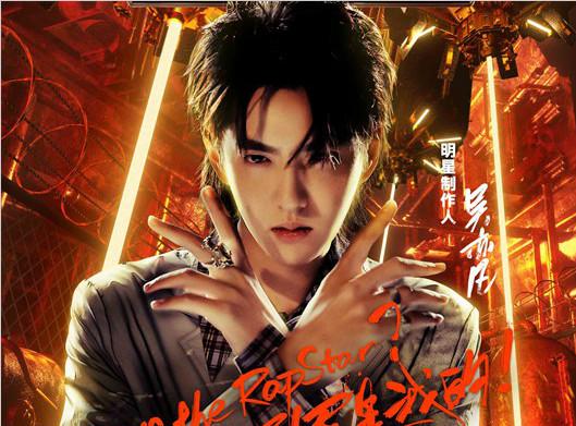 《中国新说唱2020》明星制作人官宣  吴亦凡GAI周延三年后再同台