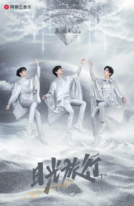 TFBOYS七周年演唱会主视觉海报公布 三人卡点庆出道七周年