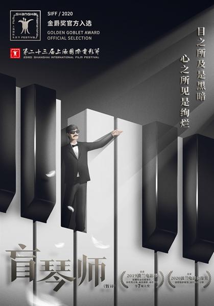 剧情类获奖佳片《盲琴师》曝上影节看点视频 国内首次展映获好评