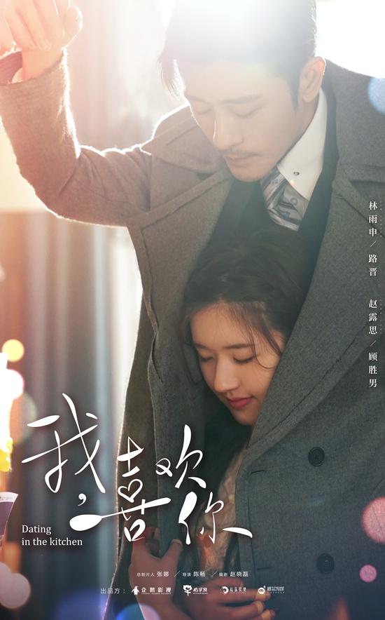 《我,喜欢你》释出超先导预告片 林雨申赵露思演绎香甜美食爱恋