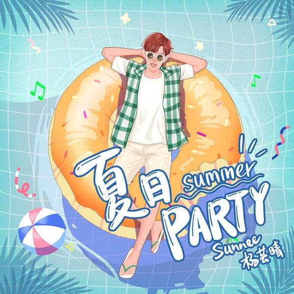 Sunnee杨芸晴夏日限定单曲《夏日Party》正式上线
