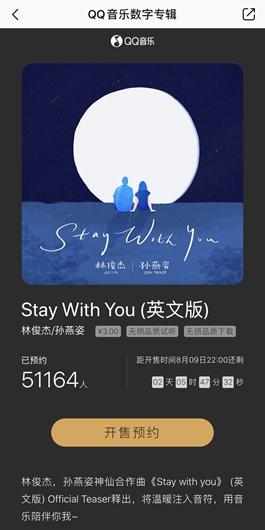 林俊杰《Stay With You》即将上线,万千J迷赴QQ音乐与新歌温暖相约