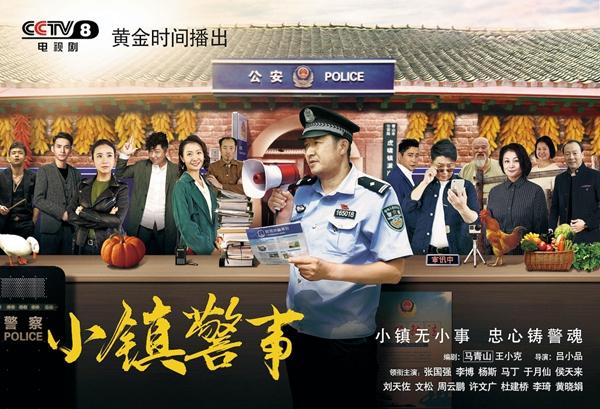 小人物视角展大情怀  《小镇警事》今晚20:30 CCTV8开播