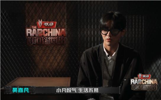 三年满分综艺定档8月14日  《中国新说唱2020》海选吴亦凡开启温暖考核模式