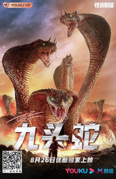 超现实科幻电影《变异九头蛇》网络定档826 惊险之战一触即发