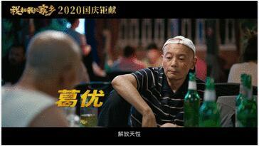 """葛优再演张北京 网友:依旧""""牛掰格拉斯""""!"""