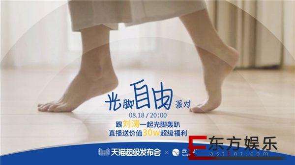 """天猫超级发布会携手云鲸打造全网首场""""光脚直播"""""""