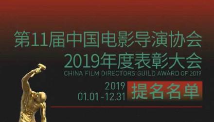 2019导协提名名单出炉 胡歌千玺周冬雨姚晨上榜