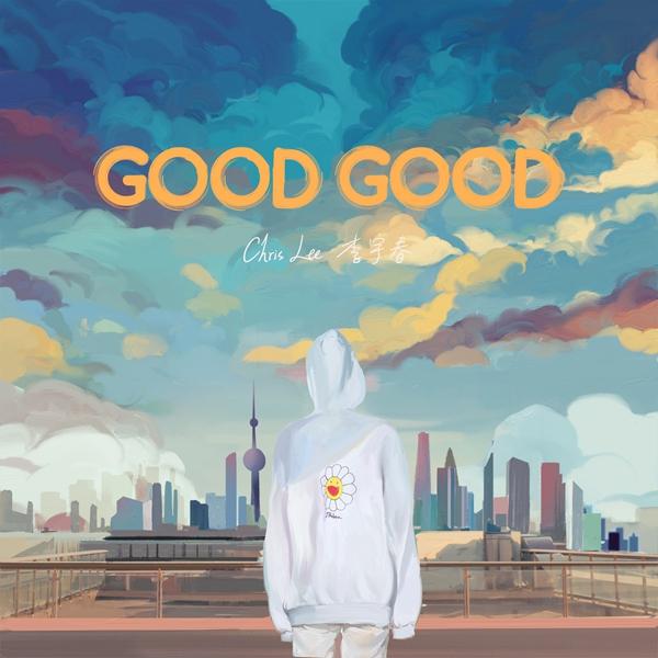 李宇春发布全新单曲《Good Good》 坚持微小善意让好变更好