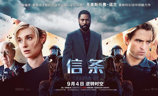 《信条》曝中国独家海报 国内外媒体盛赞酣畅体验