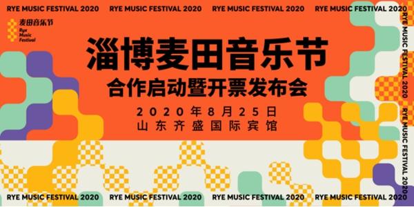 淄博×太合音乐携手合作 暨淄博麦田音乐节发布会