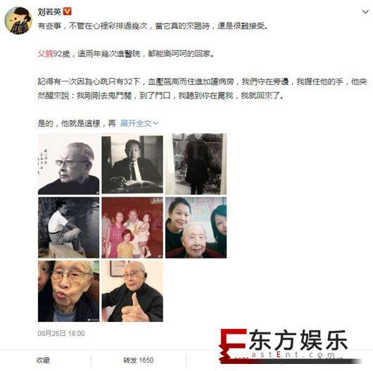 刘若英悼念父亲 言语之中难掩悲伤和不舍