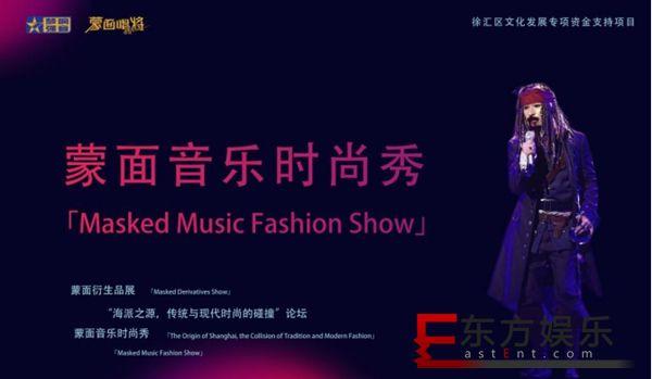 2020蒙面音乐时尚秀:时尚音乐IP与设计的灵魂碰撞
