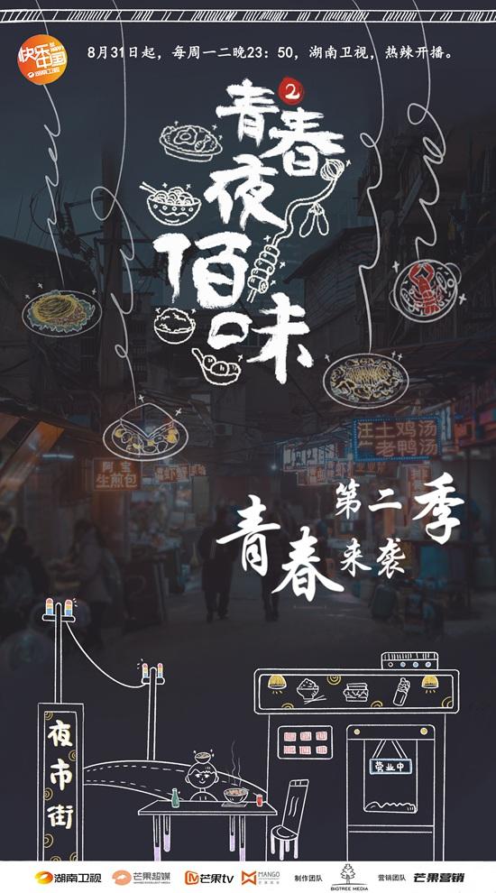 《青春夜佰味2》8月31日开播 打造中国夜市美食地图