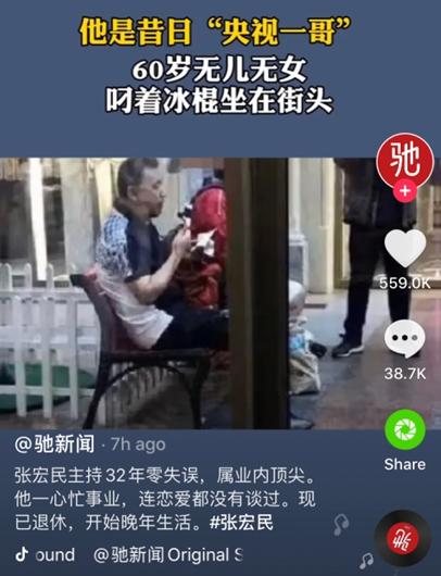央视主播张宏民独自吃雪糕被嘲 60岁无儿无女无贡献?