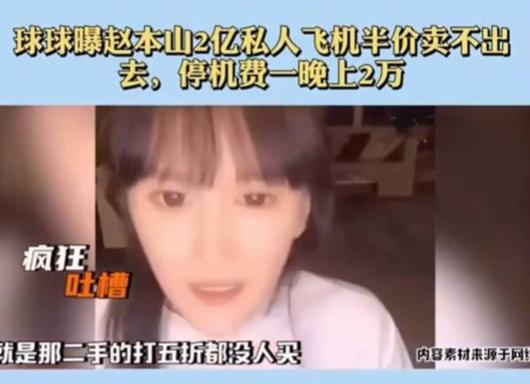 赵本山女儿吐槽自家私人飞机养不起 网友:有钱人的烦恼!