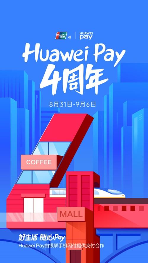Huawei Pay四周年,中国银联携手Huawei Pay为华为手机用户提供专属福利