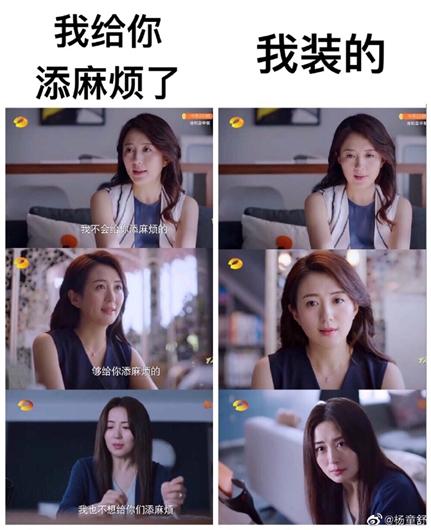 杨童舒回应陈婷人设争议 原生家庭令她不安!