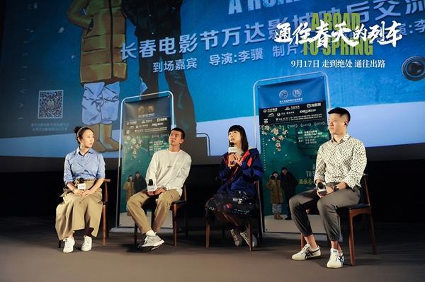 《通往春天的列车》首度亮相长春 李岷城任素汐分享幕后回忆