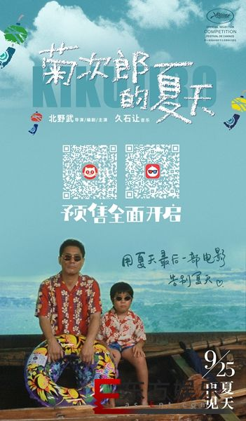 《菊次郎的夏天》今日预售全面开启,修复版公映引发打卡情怀