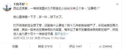 """刘涛老公发长文表白老婆 多次被""""离婚""""忍无可忍"""